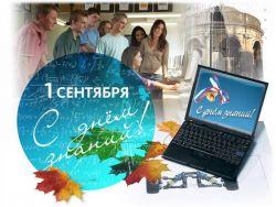 1 сентября – День Знаний! Год науки и технологий! Время – вперёд!