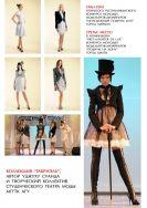 Студенческий театр моды «De, Lux»